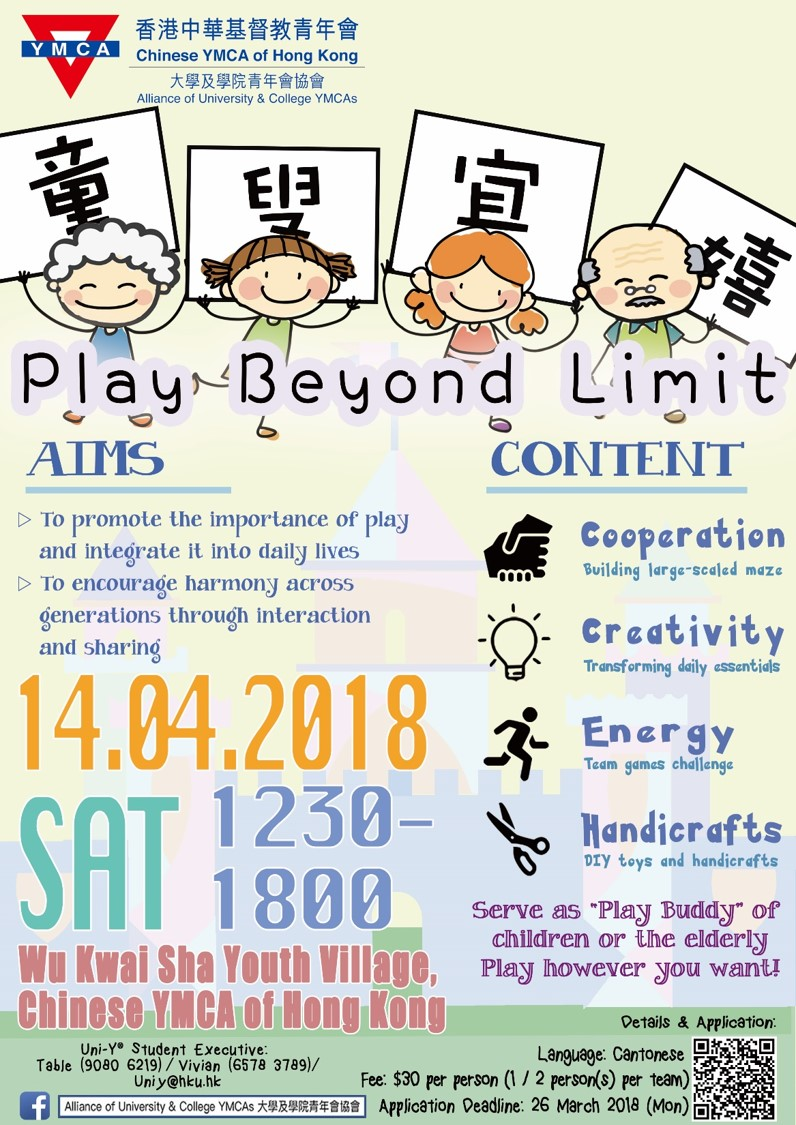 Joint-University Service and Workshop Day - Play Beyond Limit