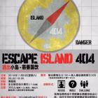 聯校活動:逃出 Island 404 慈善籌款